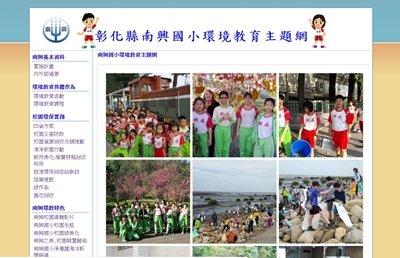 https://sites.google.com/a/nses.chc.edu.tw/nan-xing-guo-xiao-huan-jing-jiao-yu/
