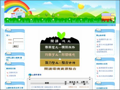 http://163.23.83.75/eweb/?home=ew00000000027